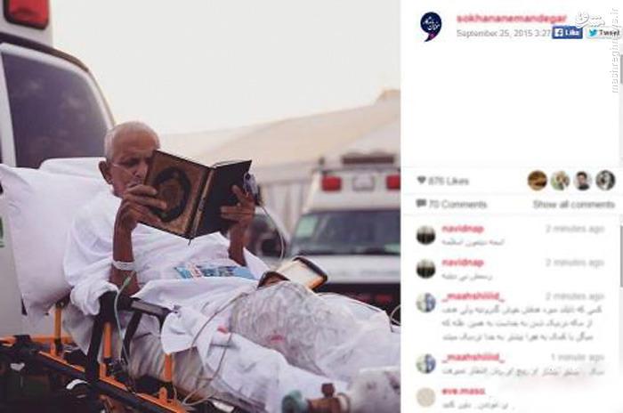 عکس/ قرآن خواندن حاجی مجروح در منا