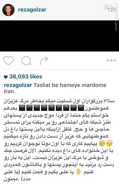 انتقاد محمدرضا گلزار از تمسخر حج + عکس