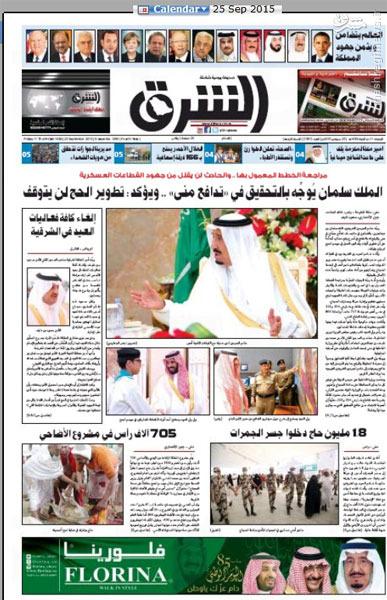 بیتفاوتی روزنامههای عربستان به کشتار حجاج/// در حال ویرایش