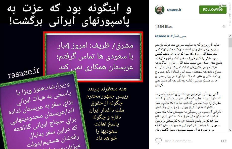 رسایی: و اینگونه بود که عزت به پاسپوتهای ایرانی برگشت