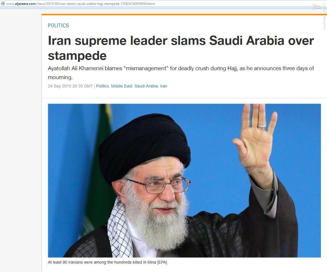 5 رسانه عربی و غربی چگونه به فاجعه منا نگاه کردند؟ /// در حال انجام ///