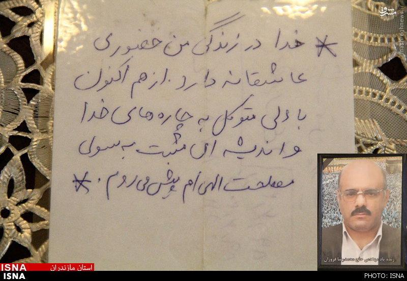 عکس/دست نوشته ای از یک قربانی فاجعه منا