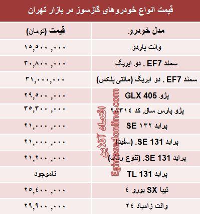 جدول/ قیمت خودروهای صفر دوگانهسوز