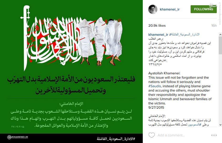 پیام اینستاگرامی khamenei_ir به آل سعود