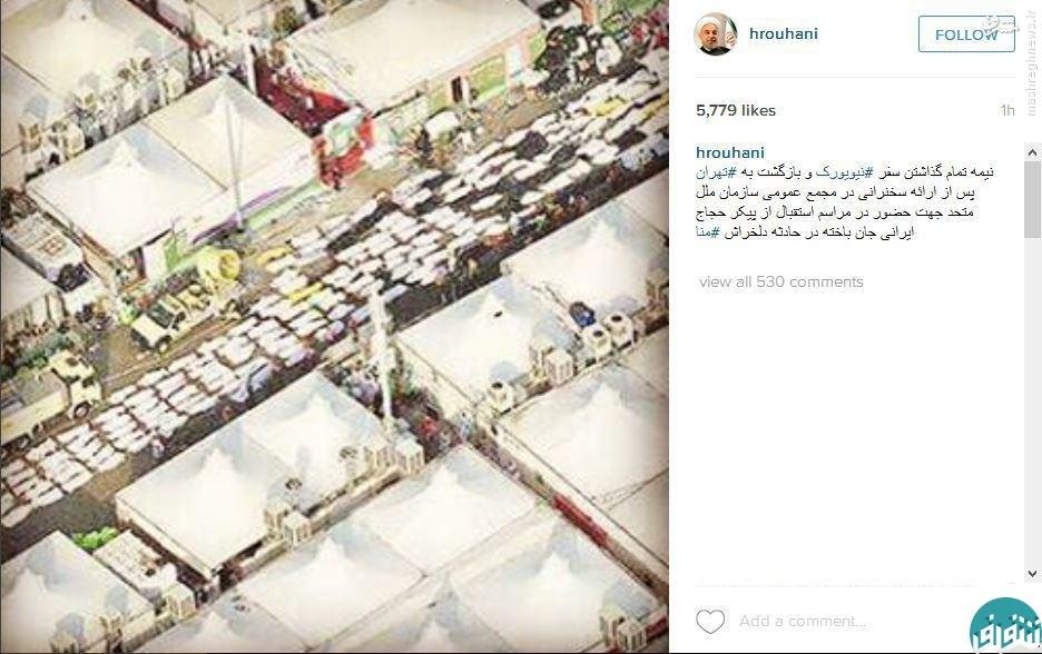 روایت اینستاگرامی روحانی از اجساد حاجیان +عکس