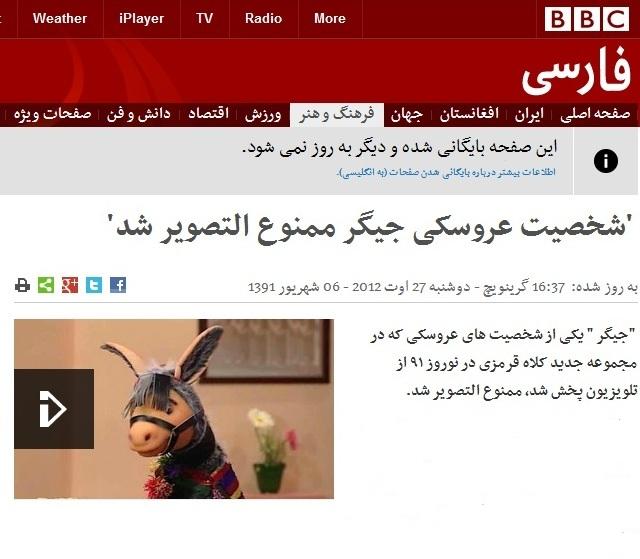 حمله بی بی سی به «خندوانه» + فیلم