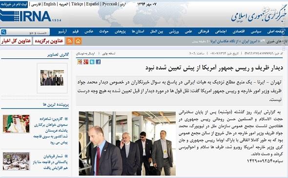 آقای وزیر خارجه سرپل پروژه نفوذ آمریکایی+ دیپلماسی خنده زانو زد+ تصاویر