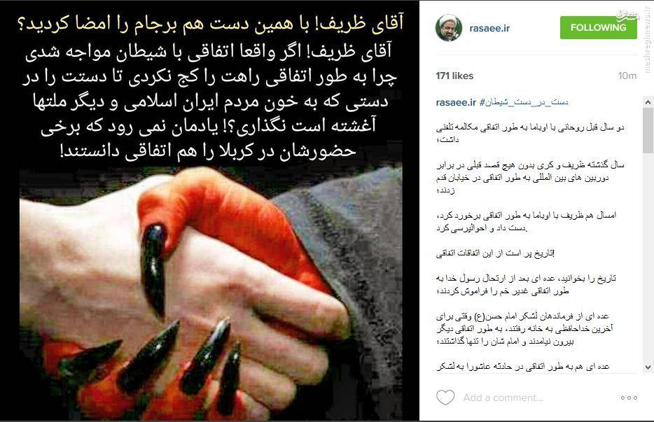 رسایی: آقای ظریف با همین دست هم برجام را امضا کردید؟