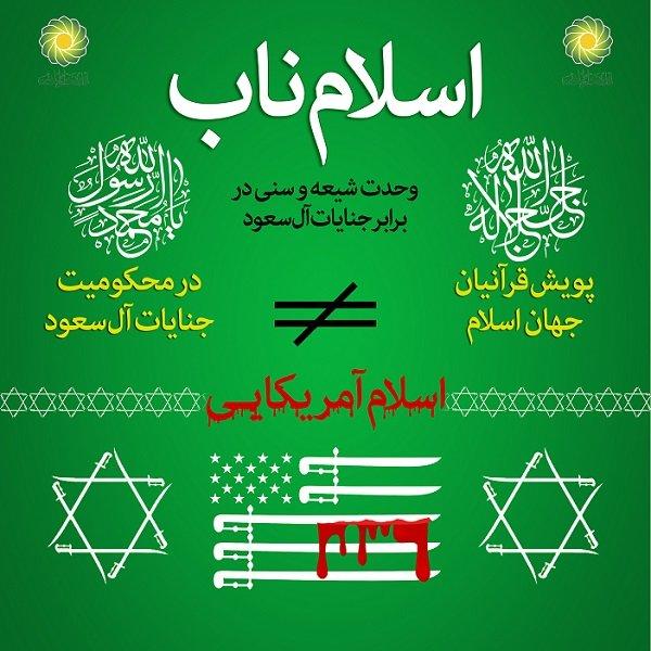 راه اندازی کمپین قرآنی «وحدت شیعه و سنی در برابر آل سعود»