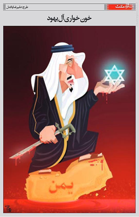 کاریکاتور/ خون خواری آل یهود