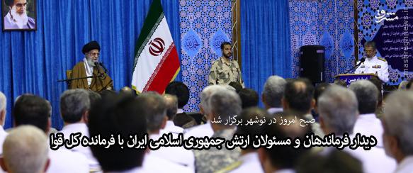 عکس/ دیدار فرماندهان ارتش با رهبر انقلاب در نوشهر