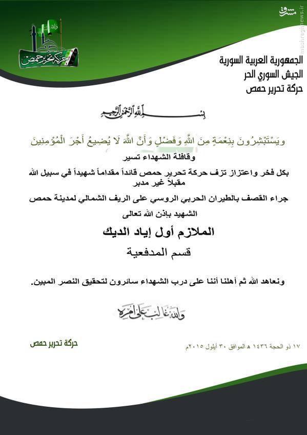 هلاکت فرمانده ارشد تروریستها در حمص+تصاویر