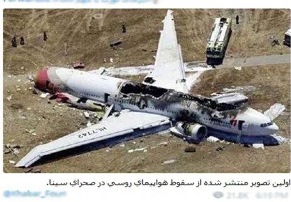 شایعه تصویر جعلی هواپیمای ساقط شده روسی +عکس