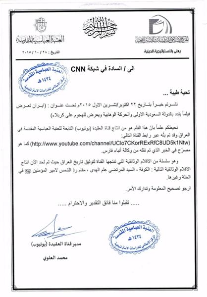 واکنش آستان مقدس حضرت عباس(ع) به شیطنت CNN+ عکس