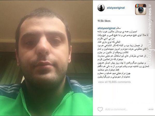 توضیحات علی ضیاء درباره انتشار فیلم توهینش به سرمربی استقلال