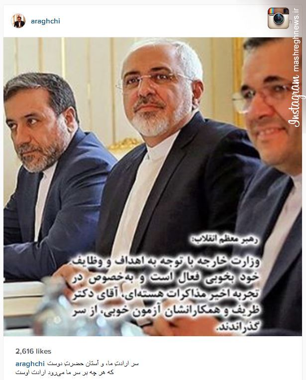 عکس/ پست اینستاگرامی عراقچی پیرامون بیانات امروز رهبری
