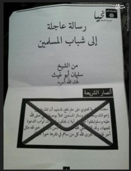 شب نامههای القاعده و داعش در عدن +عکس