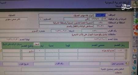 مصادره حقوق بدلیل پخش اذان درعربستان +عکس
