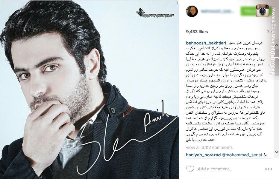 همسر علی ضیا بیوگرافی علی ضیا بیوگرافی بهنوش بختیاری اینستاگرام بهنوش بختیاری