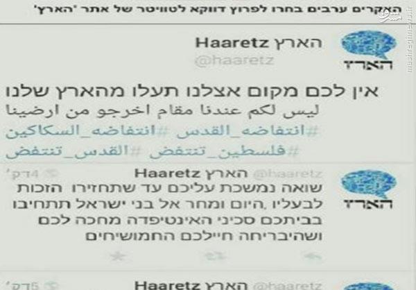 هاآرتص هک شد +عکس