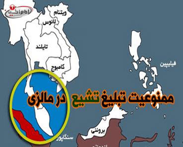 چرا گاو پرستان در مالزی آزادند اما شیعیان روانه زندان می شوند؟