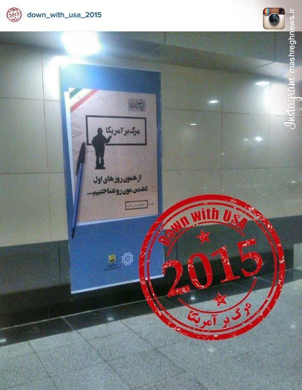 عکس/ دشمن شناسی در متروی تهران