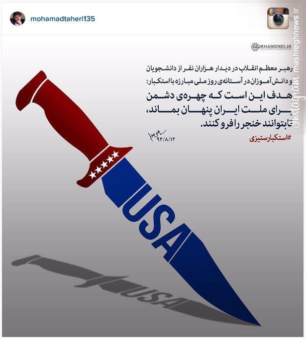 عکس/ پست اینستاگرامی مداح معروف درمورد 13 آبان