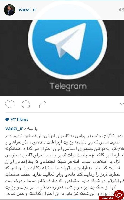 پست جدید وزیر ارتباطات درباره تلگرام