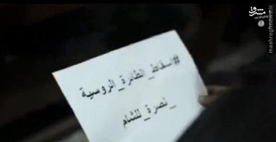 داعشیها سقوط هواپیمای روسیه را جشن گرفتند +عکس