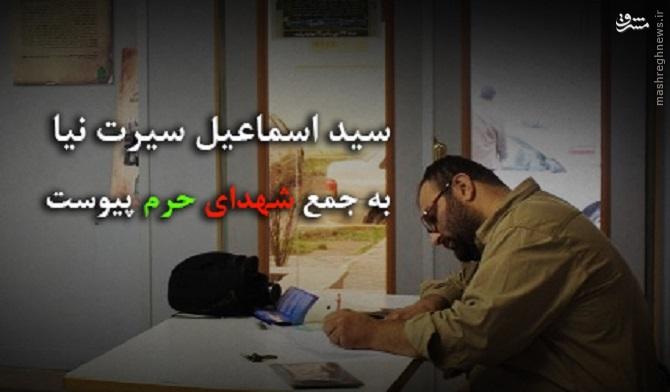 شهادت پاسدار گیلانی مدافع حرم در سوریه+تصاویر