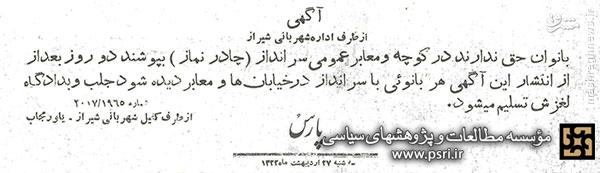 آگهی ممنوعیت استفاده از چادر نماز