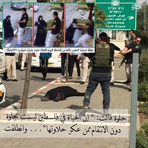 لحظه حمله بانوی شجاع فلسطینی به نظامی اسرائیلی+عکس و فیلم