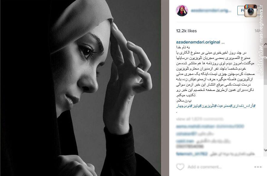 آیا آزاده نامداری ممنوع الفعالیت شده است عصر امروز - عکس/ آزاده نامداری ممنوعالتصویر شده است ...