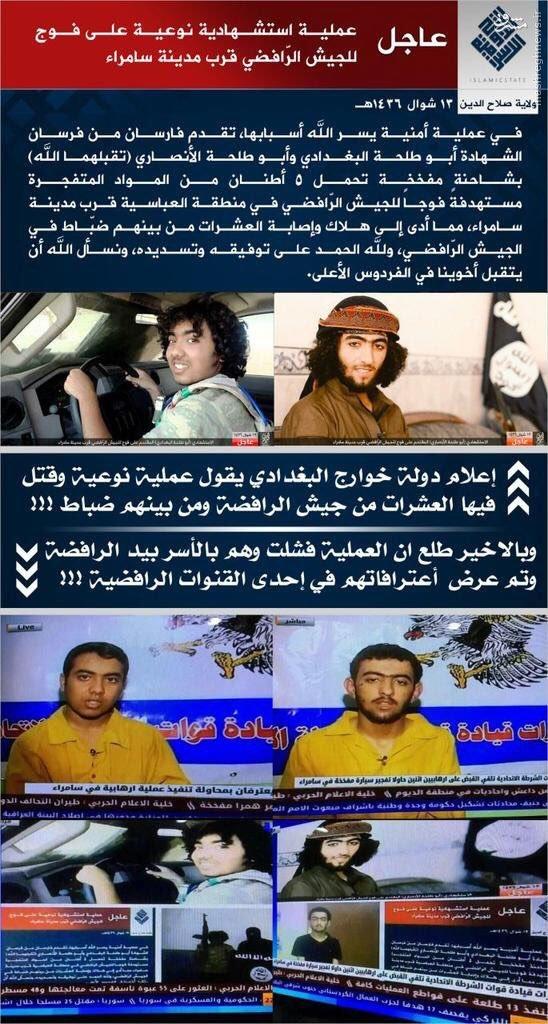 خالی بندی داعش درباره عملیات انتحاری که هرگز انجام نگرفت!+تصاویر