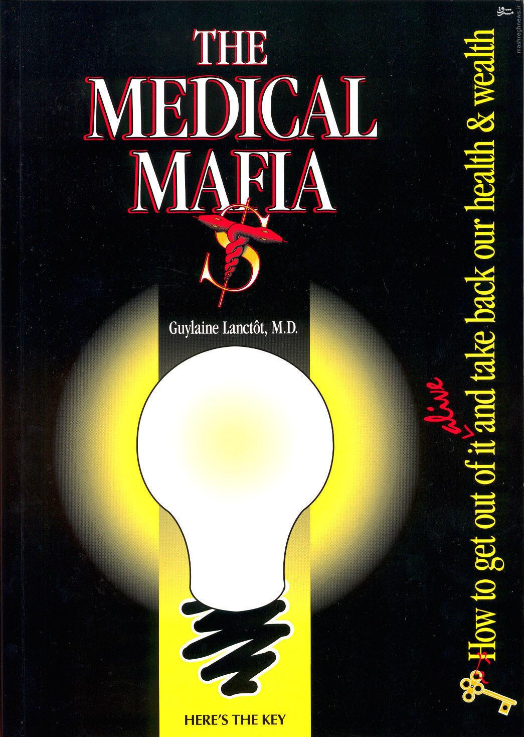 مافیای پزشکی از افسانه تا واقعیت