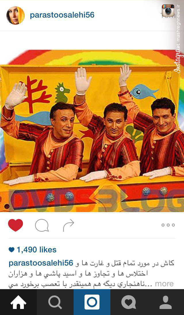 عکس/ پست اینستاگرامی پرستو صالحی درباره عموهای فیتیلهای