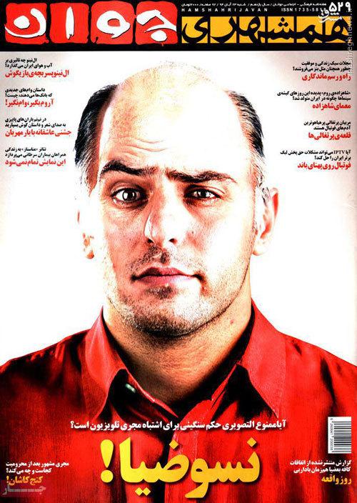 عکس جالبی از علی ضیا روی جلد هفته نامه همشهری جوان