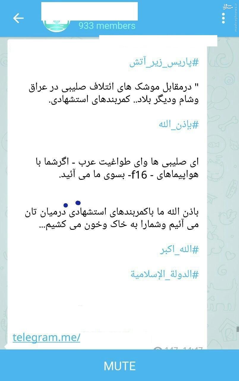 آغاز به کار کانال فارسی تلگرام داعش + عکس