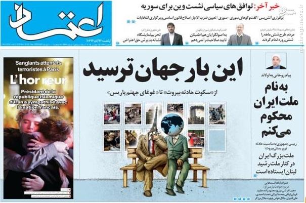 دلواپسی پاریسی روزنامههای زنجیرهای اصلاحطلب + تصاویر