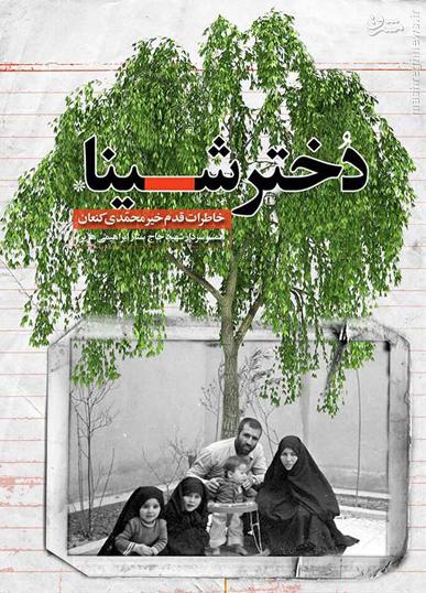 دختران شهید ستار ابراهیمی از کتابی درباره مادرشان می گویند؛ «دختر شینا»