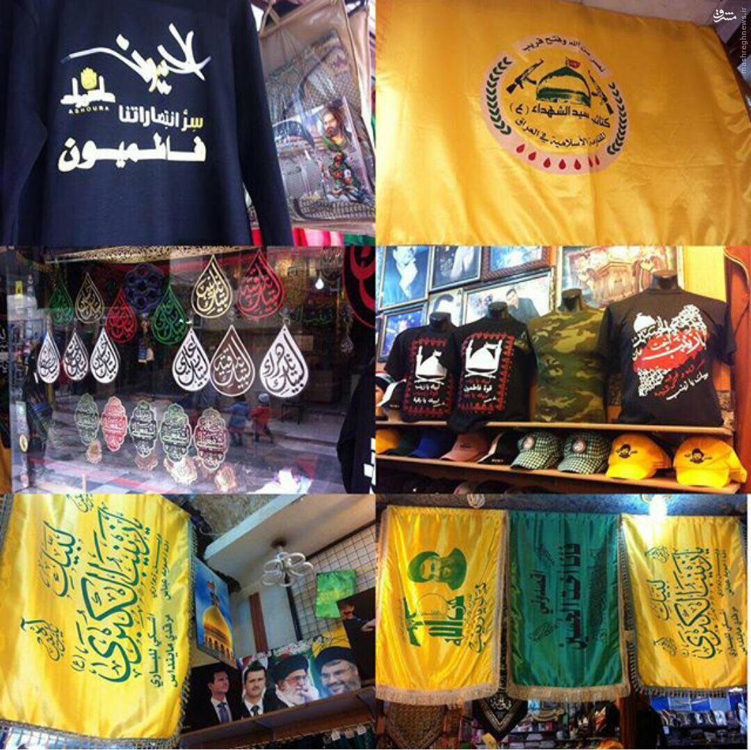 عکس/نمادهای مقاومت در بازار پشت حرم حضرت زینب