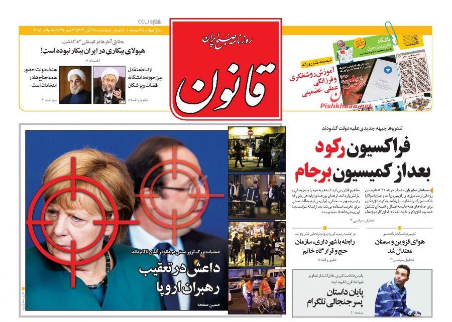 تحلیلی بر روزنامههای اصلاحطلب؛
