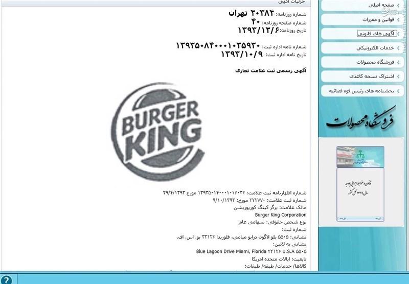 «برگرکینگ» آمریکا هم رسماً در ایران ثبت شد+ سند