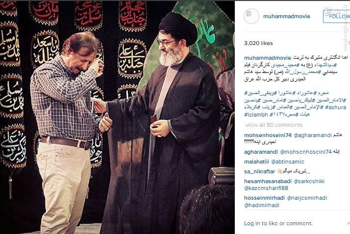 عکس/ عکس العمل مجیدمجیدی بعد از گرفتن هدیه اش از دبیرکل حزب الله