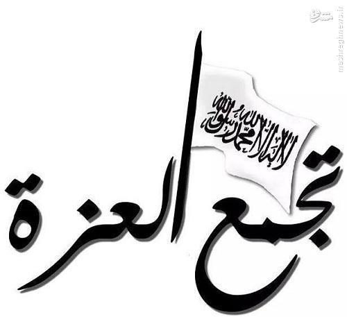 هلاکت فرمانده تجمع العز در جنوب حلب+تصویر
