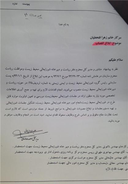 برگی از اسناد سوء مدیریت ابتکار فاش شد+ تصویر