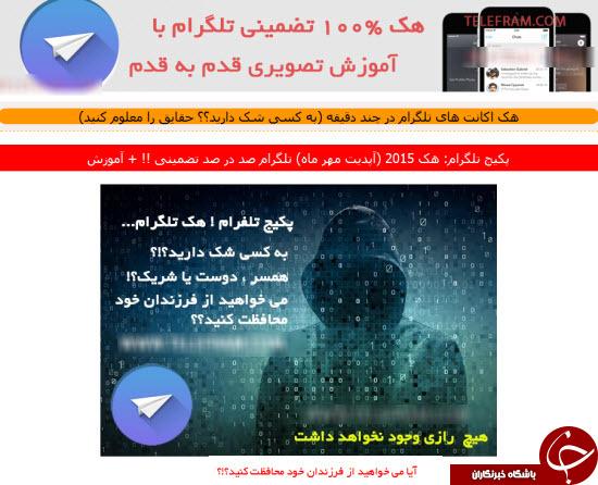 آموزش هک تلگرام صد در صد تضمینی+عکس