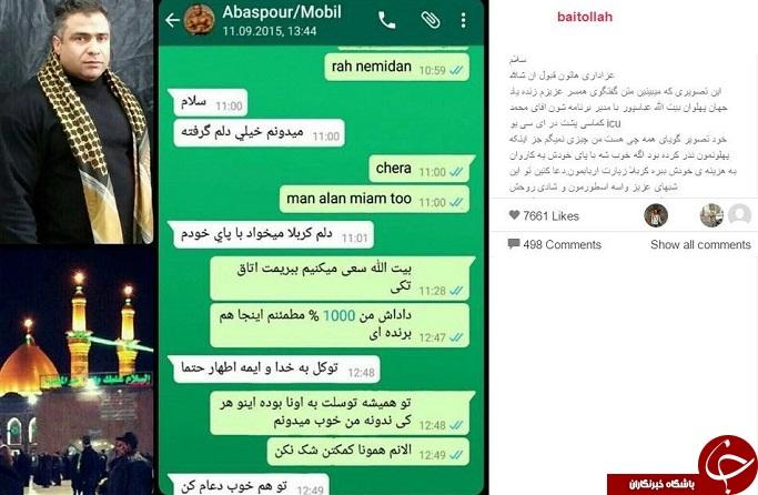 آخرین نذر بیت الله عباسپور برای امام حسین(ع)+ عکس