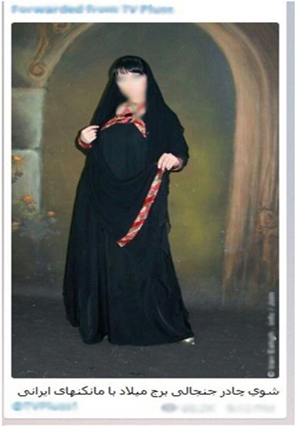 شوی جنجالی چادر در برج میلاد صحت ندارد+تصاویر