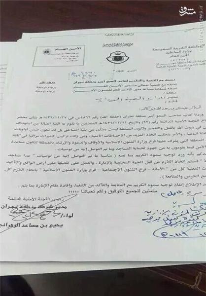 کوتاهی سعودیها در حمایت از مساجد شیعه مقابل تروریستها +سند